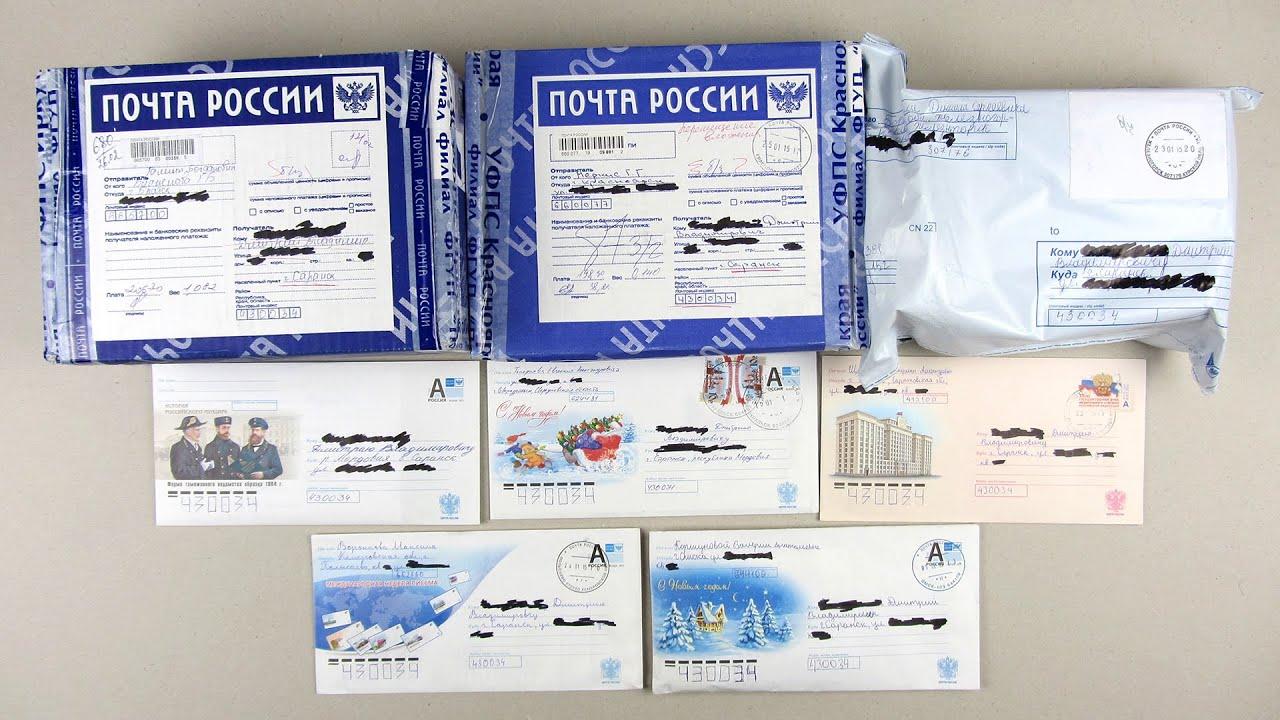 Стоимость отправки открыток по россии