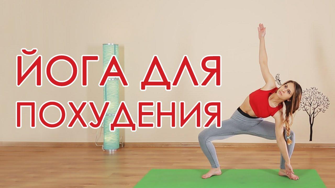 Йога для похудения в домашних условиях с картинками 683