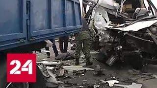 Смертельное ДТП с болельщиками: водитель просто не заметил КамАЗ - Россия 24