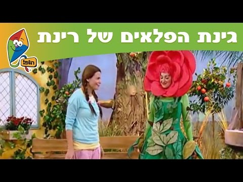 רינת גבאי - גינת הפלאים של רינת: מחזור וייצור דשן - ערוץ הופ!