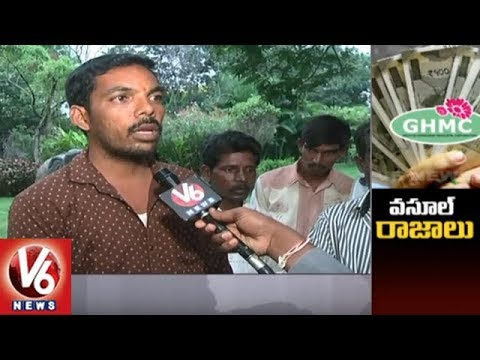 Special Story On GHMC Sanitary Depot Supervisors Corruption And Illegal Wage Cuttings | V6 News
