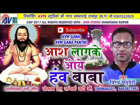 cg panthi geet- Aasha lagke aaye hanw baba-Virendr chaturvedi-New Chhattisgarhi song-HD video 2017