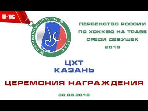 Первенство России 2018. Девушки. Церемония Награждения