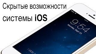 Интересные возможности системы iOS