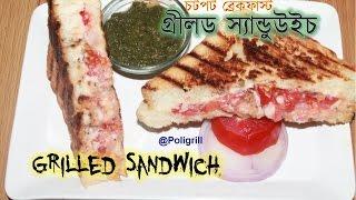 চটপট ব্রেকফাস্ট রেসিপি - গ্রীলড স্যান্ডুউইচ | GRILLED SANDWICH - Quick and easy Breakfast Recipe