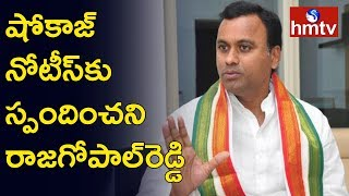 Komatireddy Rajagopal Reddy Not Responded to Congress Second Show Cause Notice | hmtv