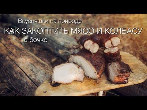 Как закоптить мясо и колбасу на природе.