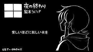 【UTAU】 夜の終わり / Night's End [Hakotsuki persist]