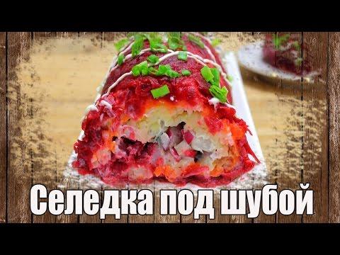 Видео рецепт сельдь под шубой рулетом рецепт