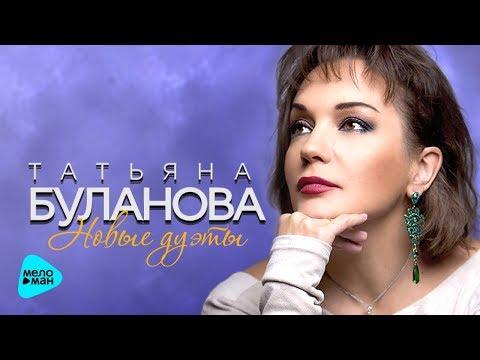 Татьяна Буланова - Новые дуэты 2017