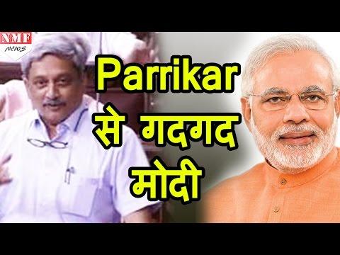Rajya Sabha में Manohar Parrikar के भाषण के मुरीद हुए Modi |MUST WATCH !!!