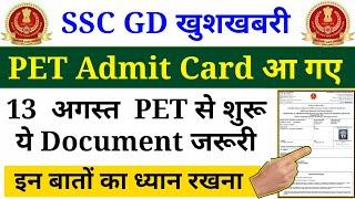 SSC GD Physical Admit Card 2019 Out : Download SSC GD PET Admit Card 2019