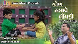 kon halave limdi-cover song-folk song#pankaj panchal#saaz music