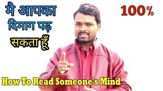 मै आपका दिमाग पढ़ सकता हूँ | Mind reading magic trick in hindi | must watch this video