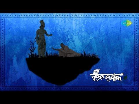 Krishna Sudama | Bengali Movie Songs | Audio Jukebox video