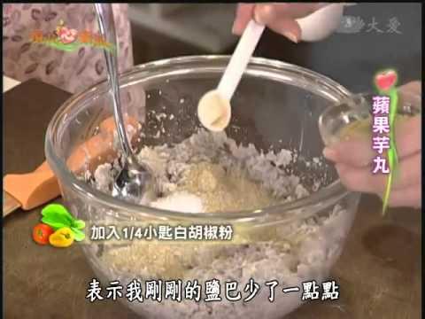現代心素派-20131223 單元料理--蘋果芋丸 (蔡季芳)