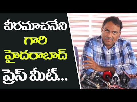 Veeramachaneni Ramakrishna Press Meet @ Hyderabad | Telugu Tv Online