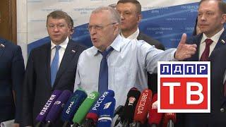 Владимир Жириновский: Коронавирус - этническое оружие против Китая!