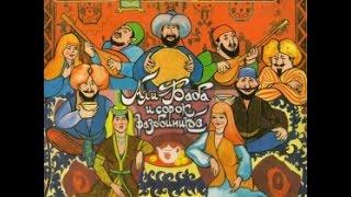 Али-Баба и сорок разбойников аудио сказка: Сказки - Сказки для детей - Аудиосказки