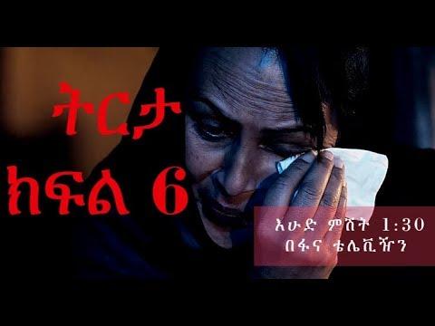 Fana TV Tereta Ethiopia Amharic Version Drama - Part 6