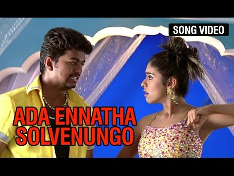 Ada Ennatha Solvenungo Video Song | Sivakasi