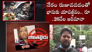 Life imprisonment for Bhanu Kiran in Maddelacheruvu Suri's Case | Latest Updates