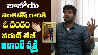 Director Anil Ravipudi Great Words About Venkatesh & Varun Tej | F2 Movie | Exclusvie Interview