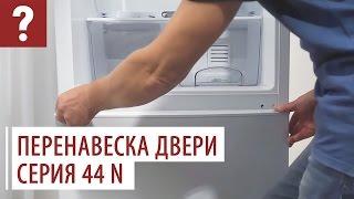 """Перевесить дверь типа """"High Door"""" холодильника. Перенавеска двери холодильника ATLANT"""