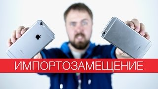 Импортозамещение iPhone?