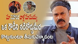 Naga babu sharing an incident of Niharika's father-in-law on the eve of his retirement | #Nagababu