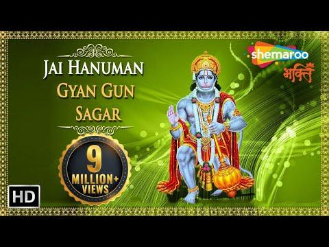 Jai Hanuman Gyan Gun Sagar - Shri Hanuman Chalisa - Popular...