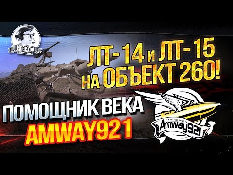 ✮ЛТ-14 и ЛТ-15 на Объект 260! Помощник века - Amway921!✮ Стримы от Near_You