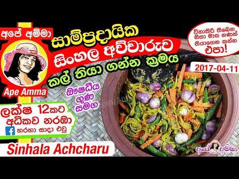 Achcharu Sinhala සිංහල අච්චාරුව Recipe Video