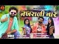 Nakhrali Naar(નખરાળી નાર)    VIDEO SONG    Umesh Brahmbhatt    Mahadev Digital thumbnail