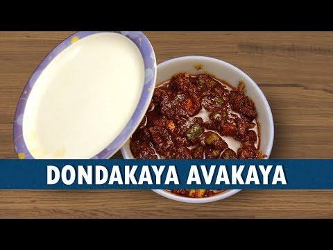 Dondakaya Avakaya || How To Prepare Dondakaya Avakaya || Wirally Food