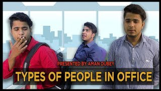 TYPES OF PEOPLE IN OFFICE   AMAN DUBEY