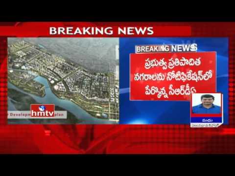 AP Govt Released Notification For New Cities In AP Capital Amaravati   HMTV