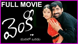 Balupu - Venky || Telugu Movies / Telugu Full Length Movies ||  Ravi Teja , Sneha