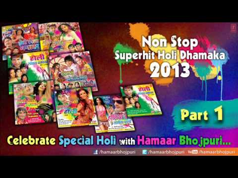 ON PUBLIC DEMAND - BHOJPURI HOLI NON STOP DHAMAKA -2013 - PART-1