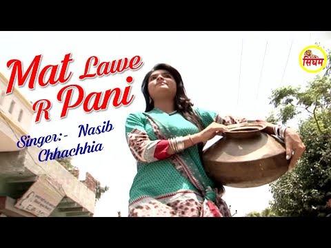 Mat Lawe R Pani - New Haryanvi Songs Haryanavi 2017 - Nasib Chhachhia - Singham Hits