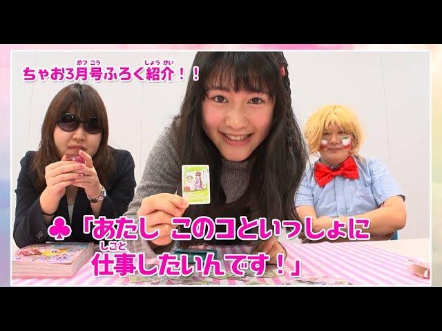 【おはガール】 宮田くるみPart1 【ちゃおガール】 YouTube動画>43本 ->画像>543枚