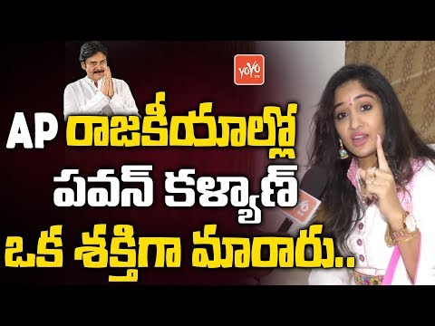 Actress Madhavi Latha About Pawan kalyan and Janasena Party | YOYO TV Channel