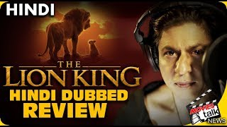 THE LION KING : Movie Hindi Dubbed Review