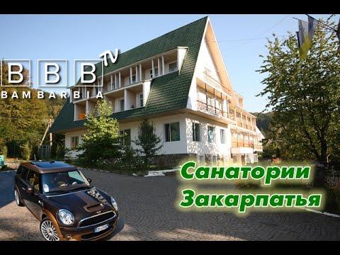 Лечебные санатории Закарпатья (Украина).