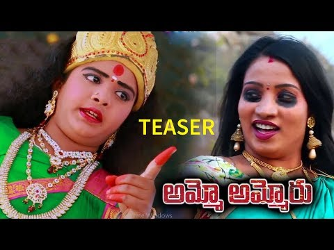 Ammo Ammoru Movie Teaser | Tollywood Latest Movies 2018 | Telugu Cinema News