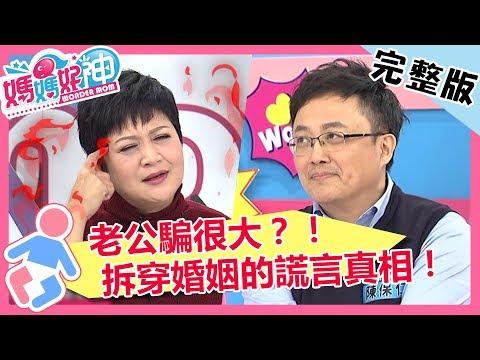 台綜-媽媽好神-20190218-老公騙很大!送女性回家不坦誠?拆穿婚姻的謊言真相!