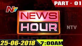 News Hour - Morning News - 25 June 2018 - Part 01 - NTV - netivaarthalu.com