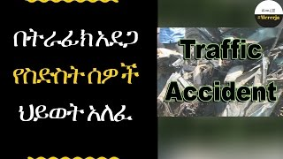 ETHIOPIA - Six died and other injured in Ethiopia in case of traffic accident