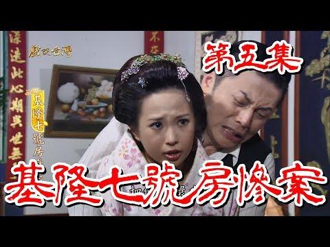 台劇-戲說台灣-基隆七號房慘案