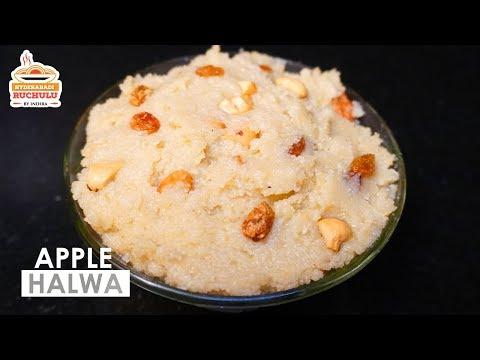 ఆపిల్ తో హల్వా ఇలా చెయ్యండి చాలా బాగుంటుంది | Apple Halwa Recipe in Telugu